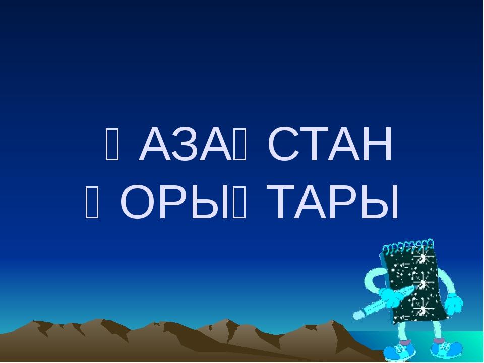 ҚАЗАҚСТАН ҚОРЫҚТАРЫ