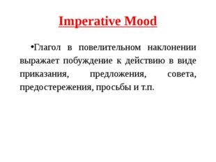 Imperative Mood Глагол в повелительном наклонении выражает побуждение к дейст