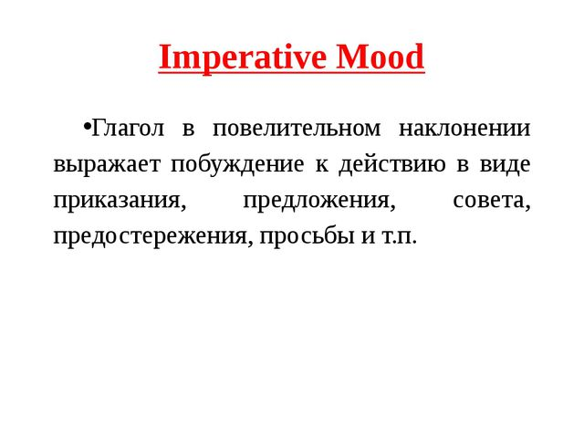 Imperative Mood Глагол в повелительном наклонении выражает побуждение к дейст...