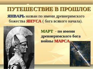 ПУТЕШЕСТВИЕ В ПРОШЛОЕ ЯНВАРЬ назван по имени древнеримского божества ЯНУСА (