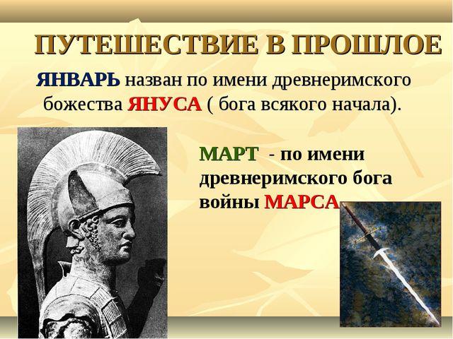 ПУТЕШЕСТВИЕ В ПРОШЛОЕ ЯНВАРЬ назван по имени древнеримского божества ЯНУСА (...