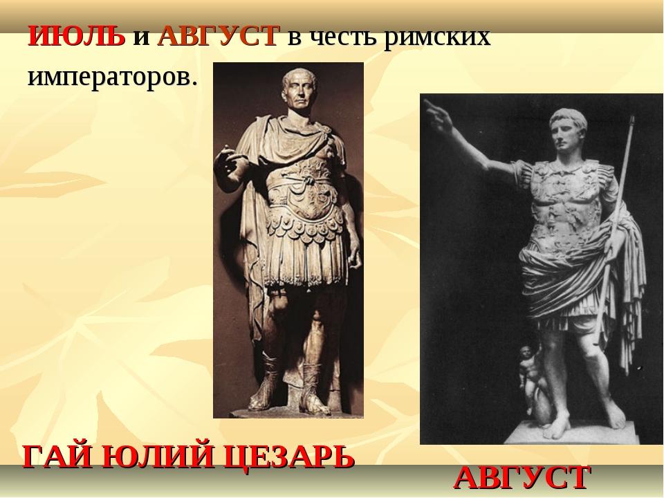 ИЮЛЬ и АВГУСТ в честь римских императоров. ГАЙ ЮЛИЙ ЦЕЗАРЬ АВГУСТ