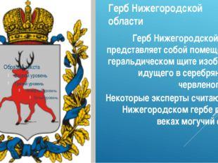 Герб Нижегородской области Герб Нижегородской области представляет собой поме