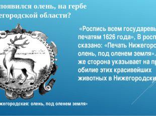 Как появился олень, на гербе Нижегородской области? «Роспись всем государевым
