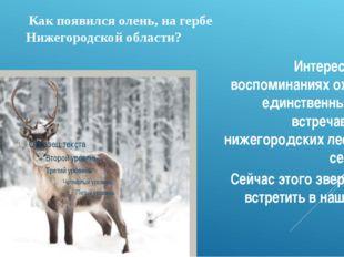 Как появился олень, на гербе Нижегородской области? Интересно, что в воспоми
