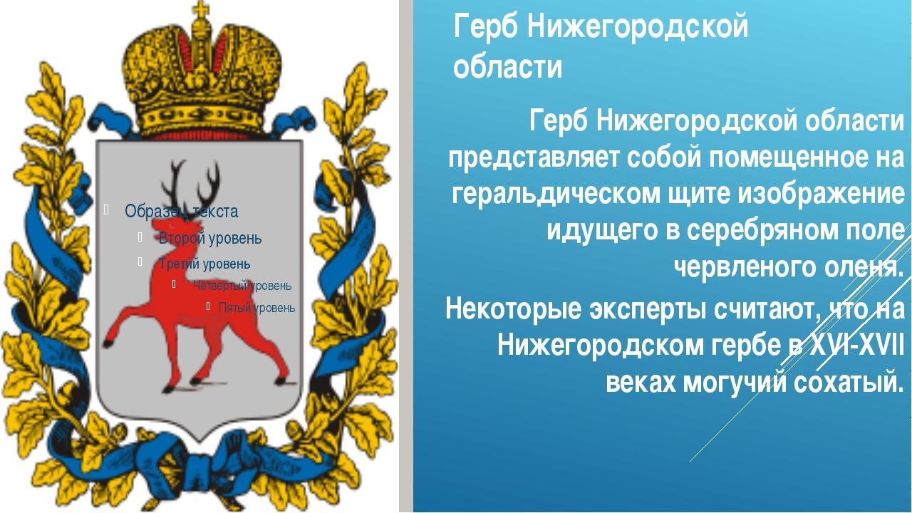 Герб Нижегородской области Герб Нижегородской области представляет собой поме...