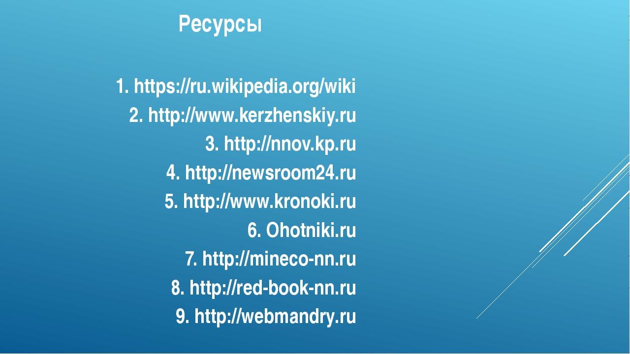 Ресурсы  1. https://ru.wikipedia.org/wiki 2. http://www.kerzhenskiy.ru 3. ht...