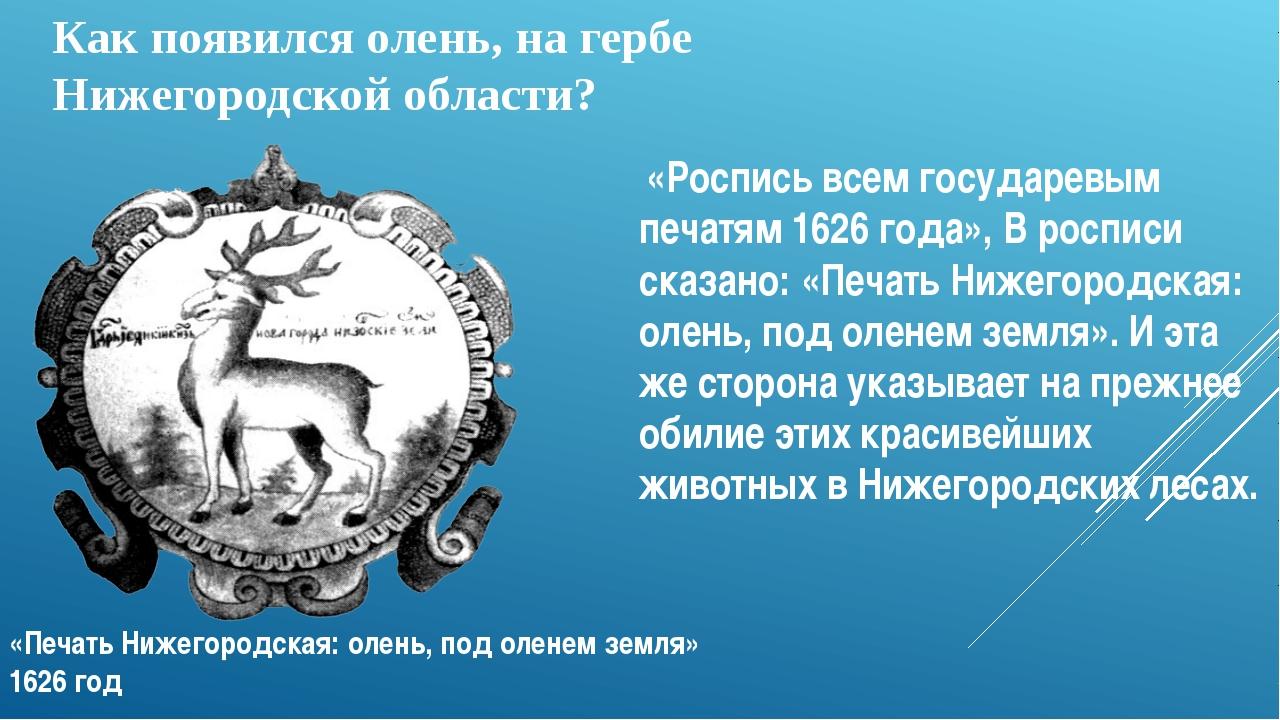 Как появился олень, на гербе Нижегородской области? «Роспись всем государевым...