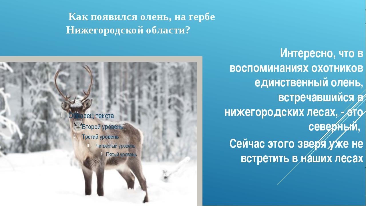 Как появился олень, на гербе Нижегородской области? Интересно, что в воспоми...