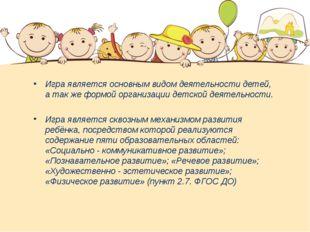 Игра является основным видом деятельности детей, а так же формой организации