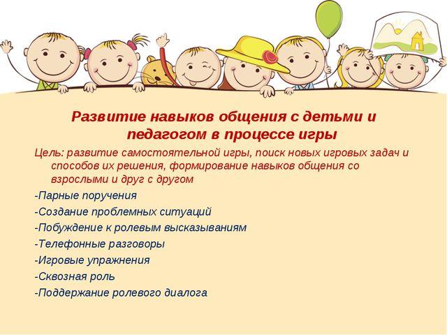 Развитие навыков общения с детьми и педагогом в процессе игры Цель: развитие...