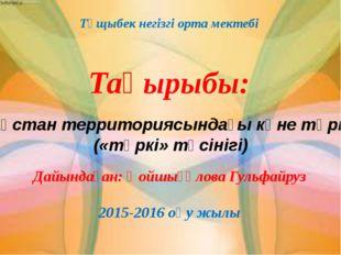 Тұщыбек негізгі орта мектебі Тақырыбы: Дайындаған: Қойшығұлова Гульфайруз 20