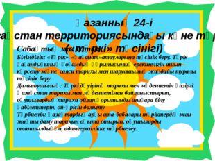 Қазанның 24-і Қазақстан территориясындағы көне түркілер («түркі» түсінігі) Са