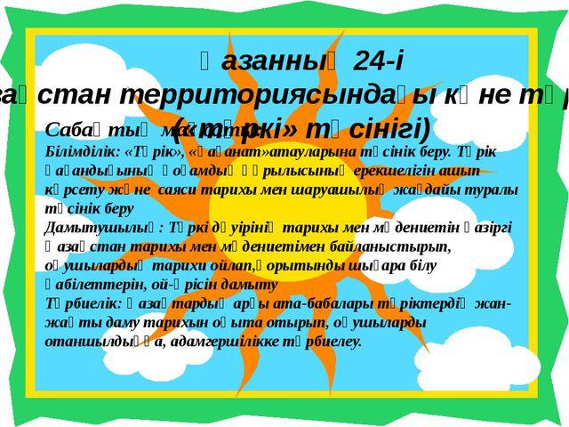Қазанның 24-і Қазақстан территориясындағы көне түркілер («түркі» түсінігі) Са...