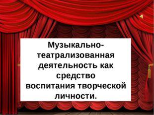 Музыкально-театрализованная деятельность как средство воспитания творческой л