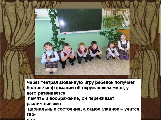 Через театрализованную игру ребёнок получает больше информации об окружающем...