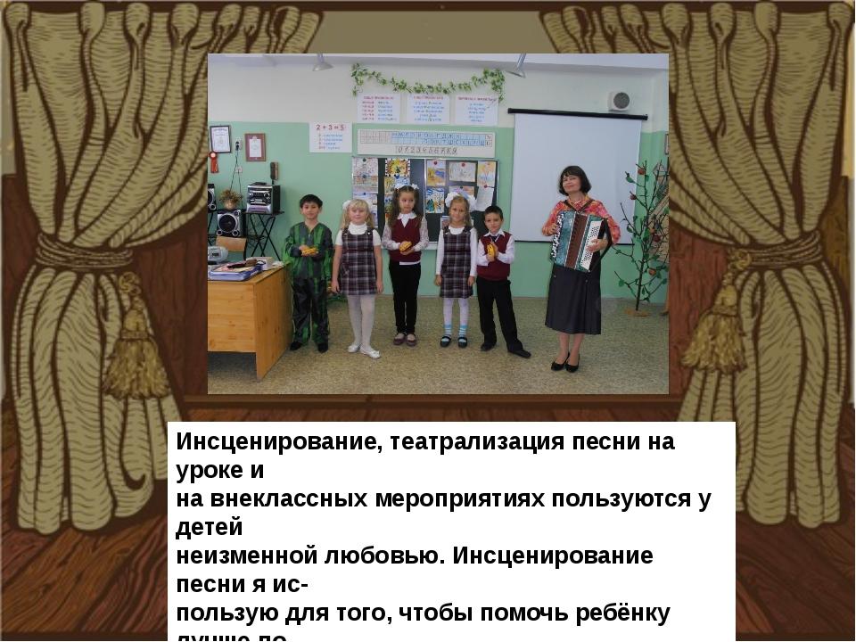 Инсценирование, театрализация песни на уроке и на внеклассных мероприятиях по...