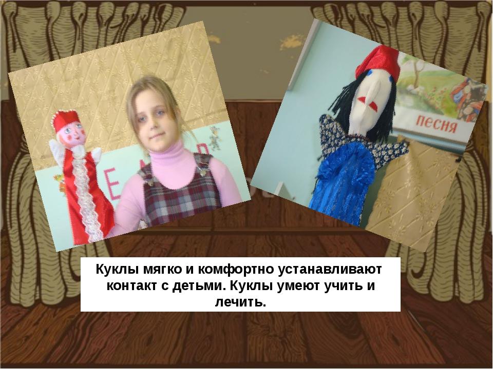Куклы мягко и комфортно устанавливают контакт с детьми. Куклы умеют учить и л...