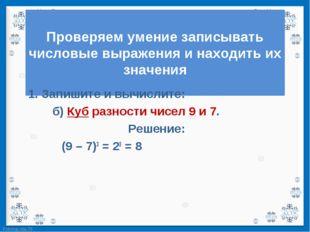 1. Запишите и вычислите:   1. Запишите и вычислите: б)Куб разности