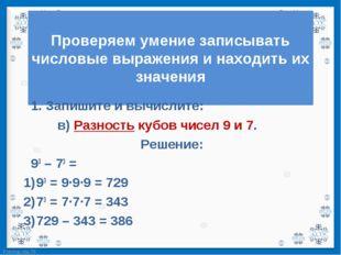 1. Запишите и вычислите:   1. Запишите и вычислите: в)Разность кубо