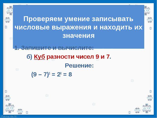 1. Запишите и вычислите:   1. Запишите и вычислите: б)Куб разности...