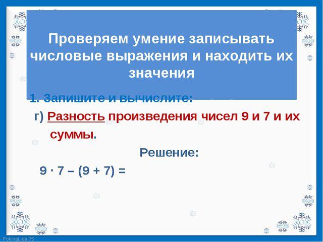 1. Запишите и вычислите:   1. Запишите и вычислите: г)Разность произ...