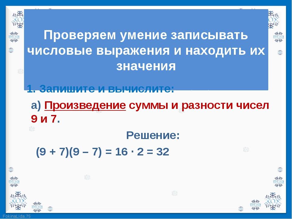 1. Запишите и вычислите:   1. Запишите и вычислите: а)Произведение с...