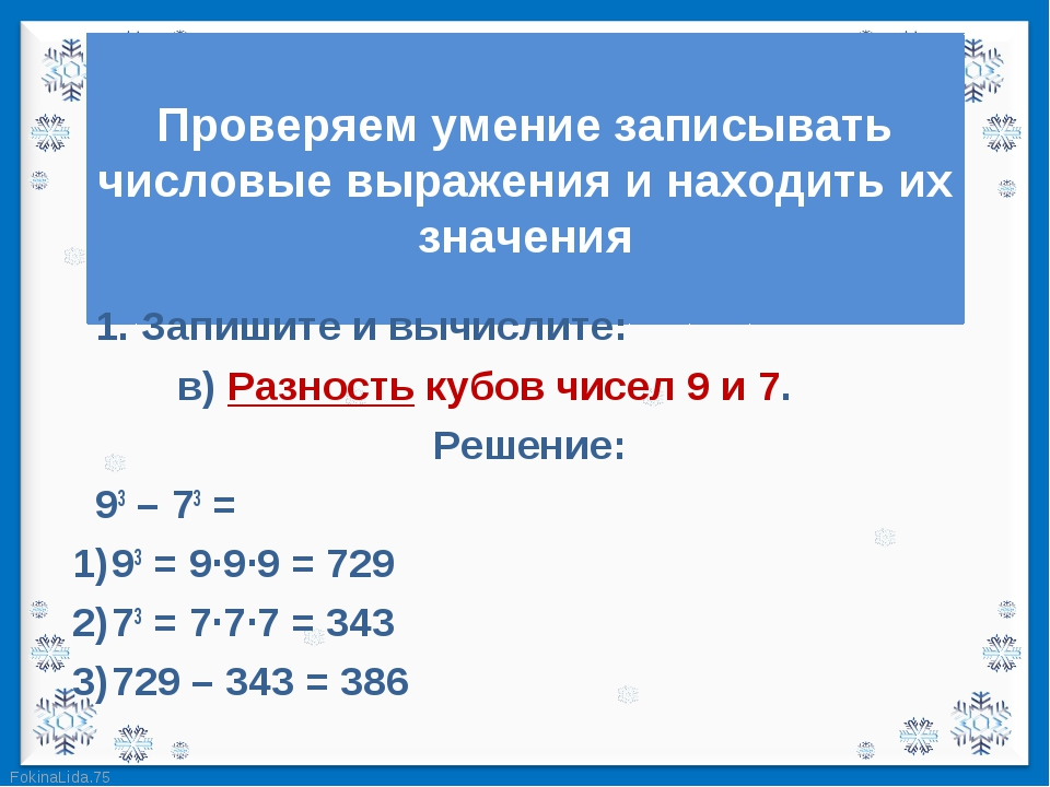 1. Запишите и вычислите:   1. Запишите и вычислите: в)Разность кубо...