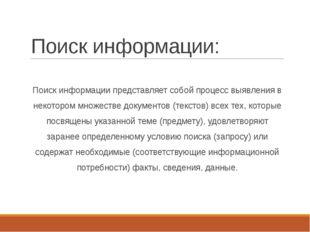 Поиск информации: Поиск информации представляет собой процесс выявления в нек