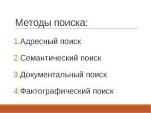 Методы поиска: Адресный поиск Семантический поиск Документальный поиск Фактог