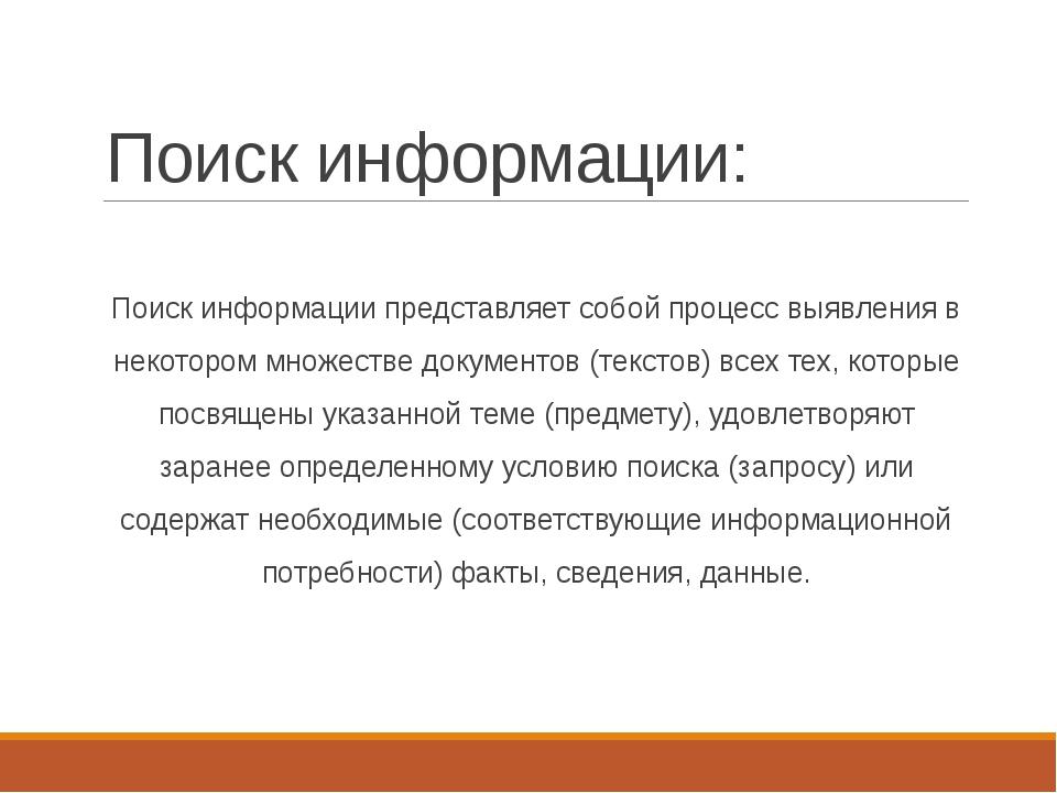 Поиск информации: Поиск информации представляет собой процесс выявления в нек...