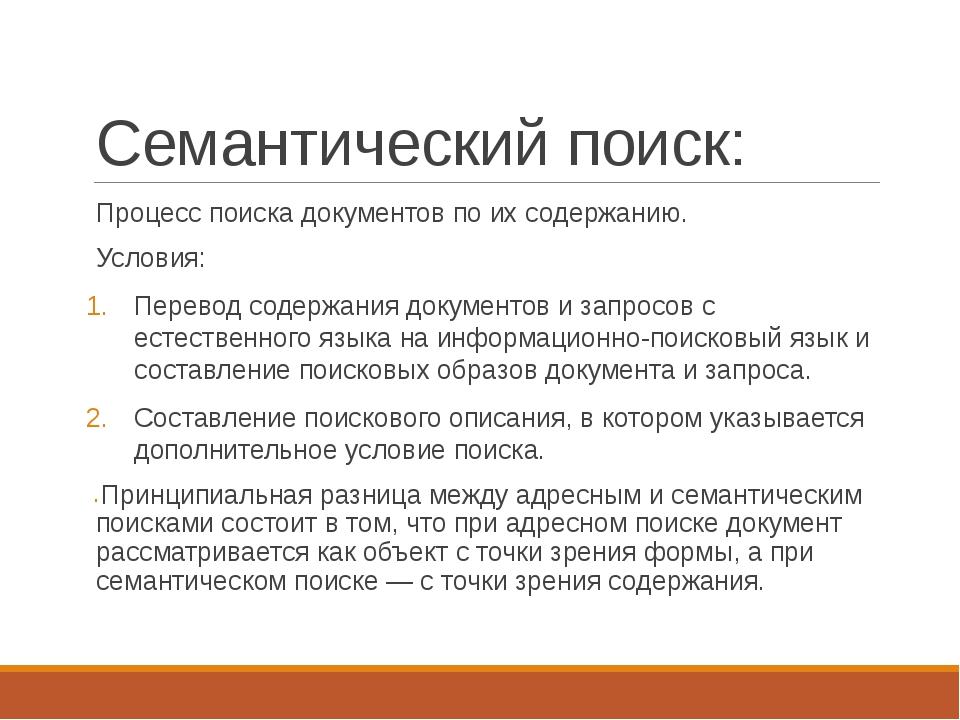 Семантический поиск: Процесс поиска документов по их содержанию. Условия: Пер...