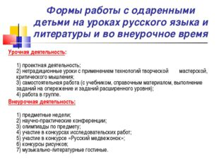 Формы работы с одаренными детьми на уроках русского языка и литературы и во в