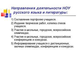Направления деятельности НОУ русского языка и литературы: 1) Составление порт