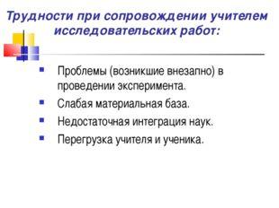 Трудности при сопровождении учителем исследовательских работ: Проблемы (возни