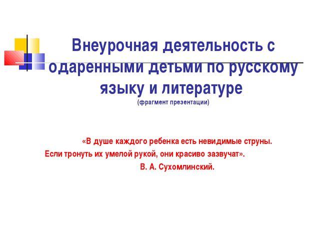 Внеурочная деятельность с одаренными детьми по русскому языку и литературе (ф...