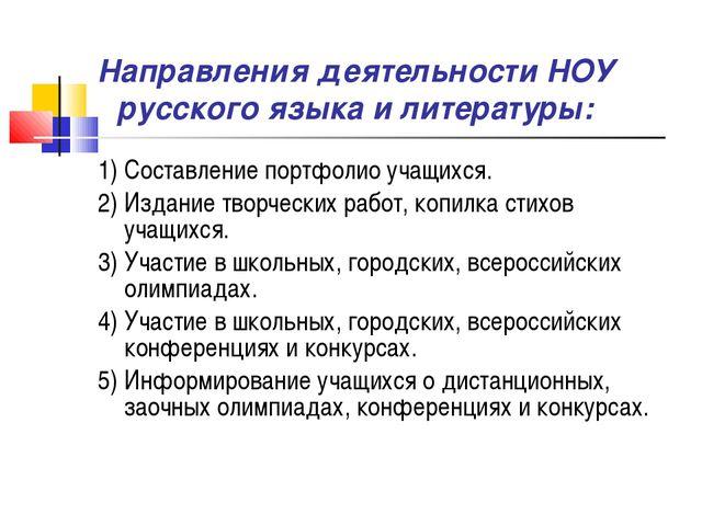 Направления деятельности НОУ русского языка и литературы: 1) Составление порт...