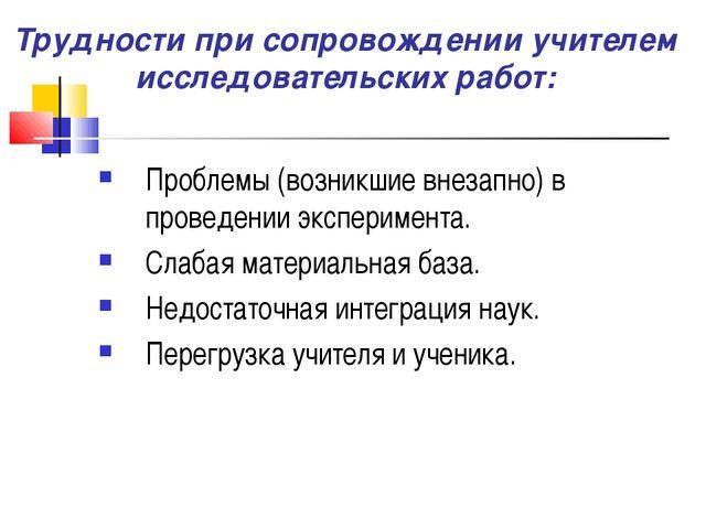 Трудности при сопровождении учителем исследовательских работ: Проблемы (возни...