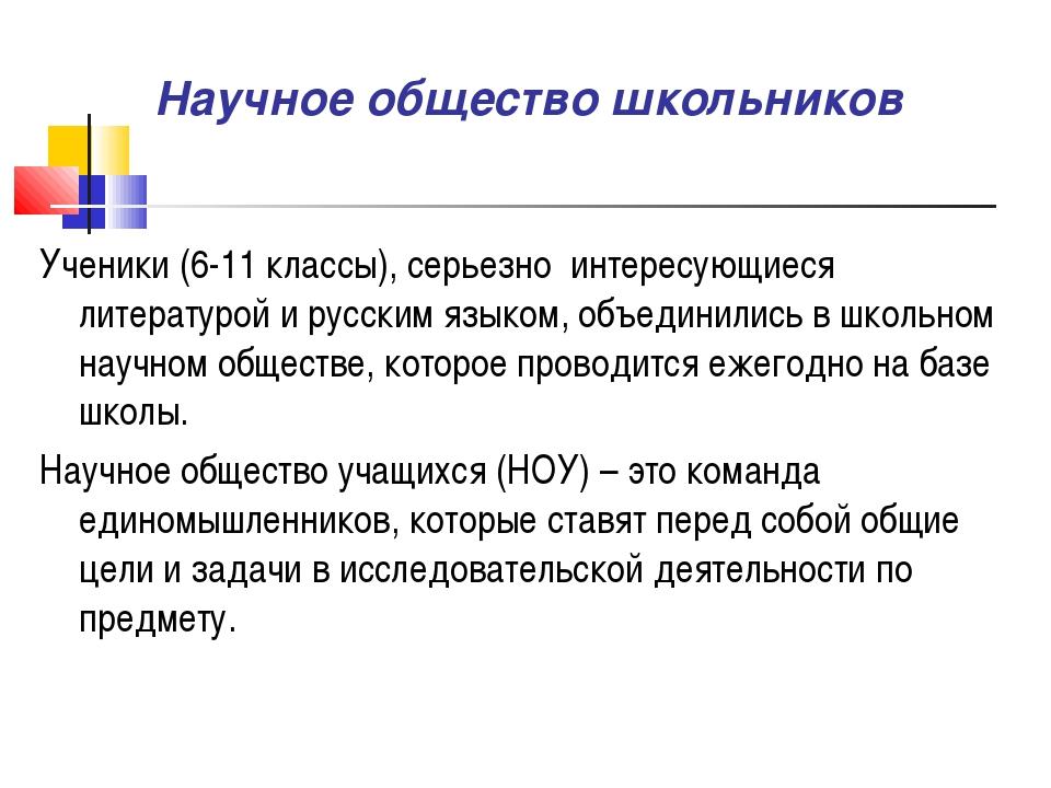 Научное общество школьников Ученики (6-11 классы), серьезно интересующиеся ли...