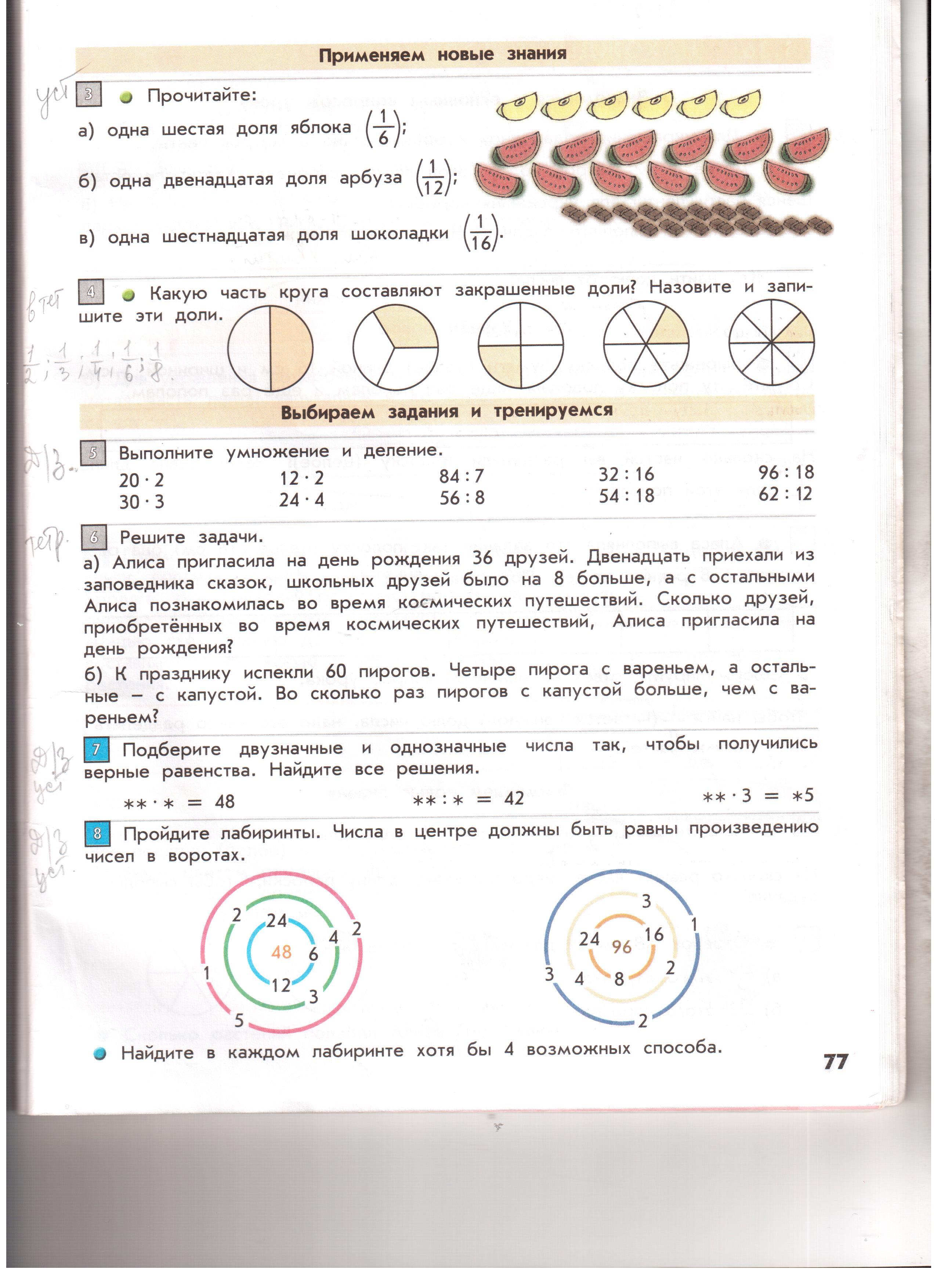 C:\Users\2класс\Documents\Scanned Documents\Рисунок (38).jpg