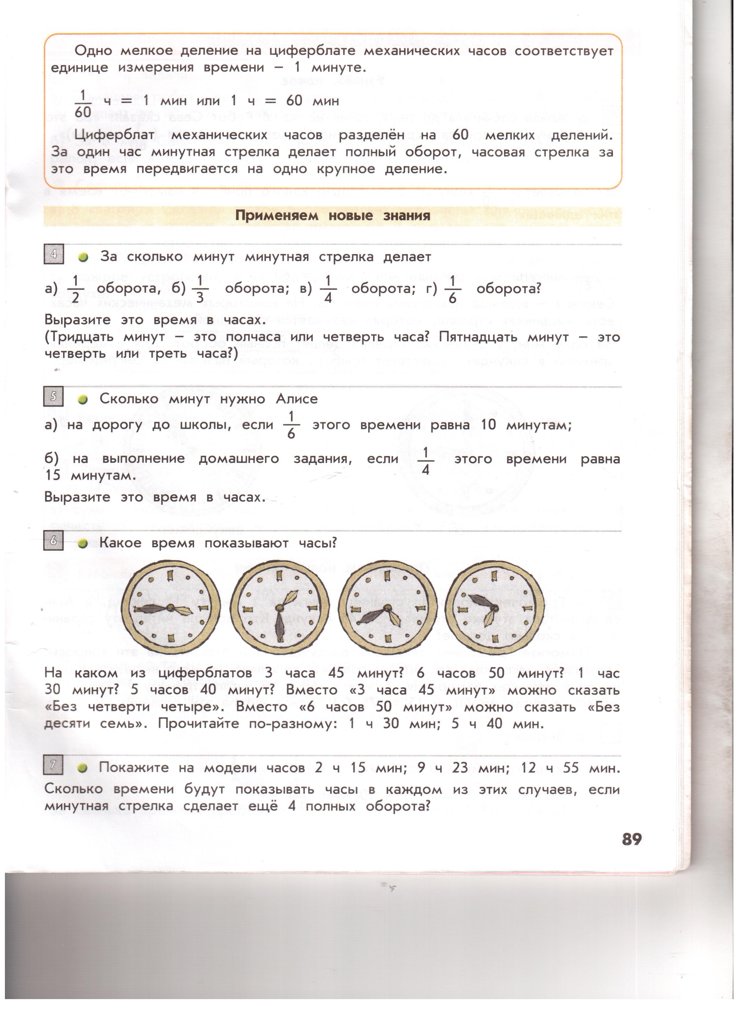 C:\Users\2класс\Documents\Scanned Documents\Рисунок (37).jpg