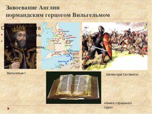 Завоевание Англии нормандским герцогом Вильгельмом «Книга страшного суда» Бит