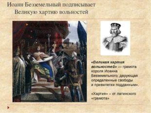 Иоанн Безземельный подписывает Великую хартию вольностей «Великая хартия воль
