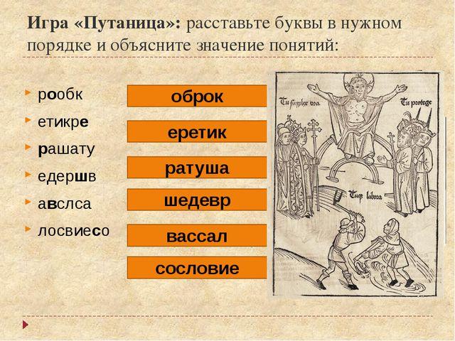 Игра «Путаница»: расставьте буквы внужном порядке иобъясните значение понят...