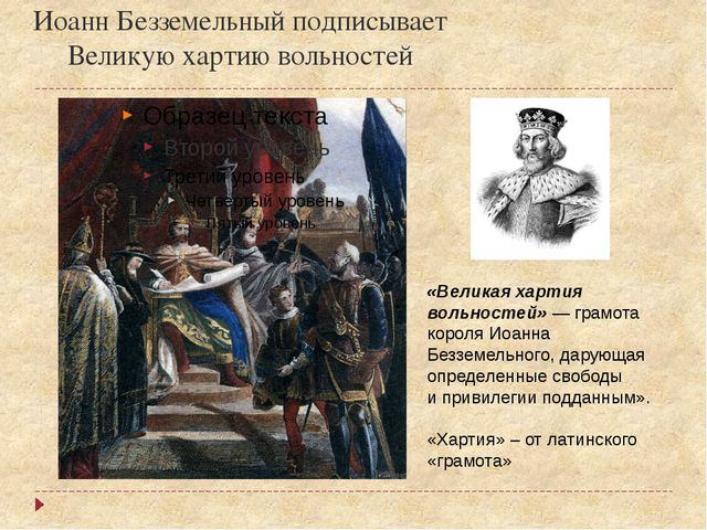 Иоанн Безземельный подписывает Великую хартию вольностей «Великая хартия воль...