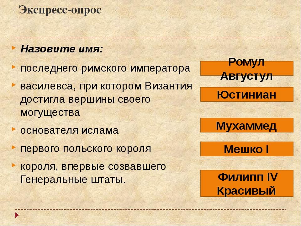 Экспресс-опрос Назовите имя: последнего римского императора василевса, при ко...