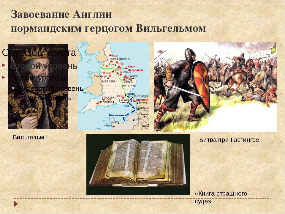 Завоевание Англии нормандским герцогом Вильгельмом «Книга страшного суда» Бит...
