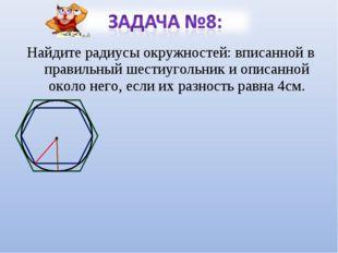 Найдите радиусы окружностей: вписанной в правильный шестиугольник и описанной