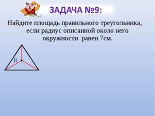 Найдите площадь правильного треугольника, если радиус описанной около него ок