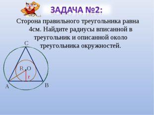 Сторона правильного треугольника равна 4см. Найдите радиусы вписанной в треуг
